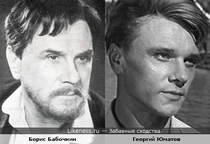 Борис Бабочкин и Георгий Юматов