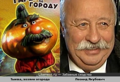 Мультперсонаж Тыква напоминает Леонида Якубовича