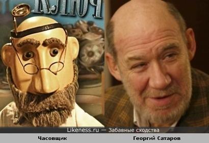 """Часовщик из мультфильма """"Ключ"""" напомнил Георгия Сатарова"""