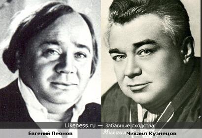 Евгений Леонов и Михаил Кузнецов
