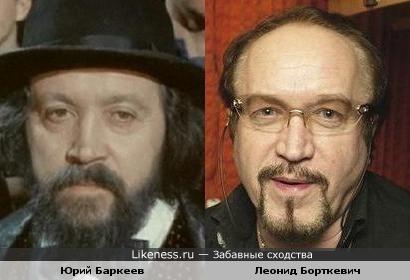 Юрий Баркеев и Леонид Борткевич
