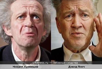 Михаил Кузнецов и Дэвид Линч