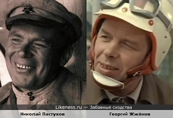 Николай Пастухов и Георгий Жжёнов