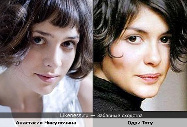 Анастасия Микульчина и Одри Тоту