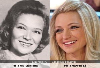 Нина Меньшикова и Инна Маликова