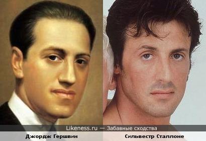 Джордж Гершвин и Сильвестр Сталлоне