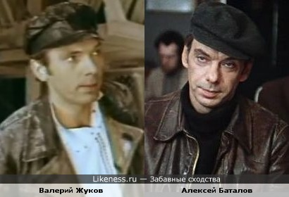 Валерий Жуков и Алексей Баталов