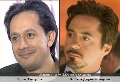 Борис Гафуров и Роберт Дауни-младший