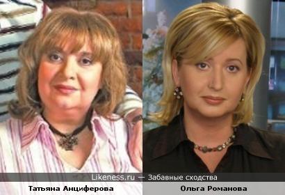 Татьяна Анциферова и Ольга Романова
