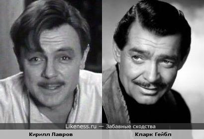 Кирилл Лавров и Кларк Гейбл