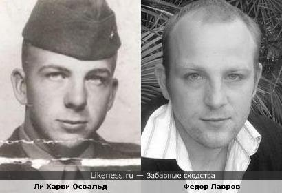 Ли Харви Освальд и Фёдор Лавров