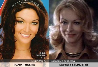 Юлия Такшина и Барбара Брыльска