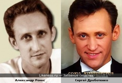 Александр Ронис и Сергей Дроботенко