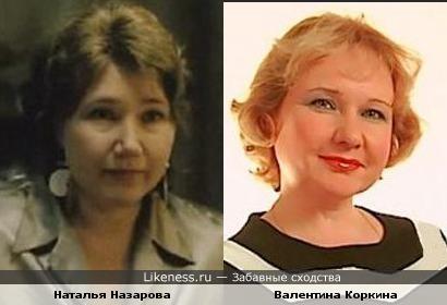 Наталья Назарова и Валентина Коркина