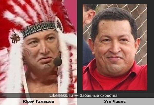 Юрий Гальцев и Уго Чавес