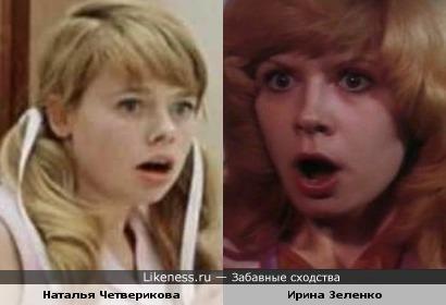Наталья Четверикова и Ирина Зеленко