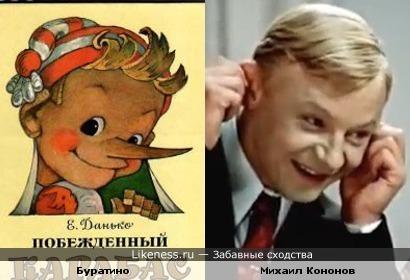 Буратино напомнил Михаила Кононова