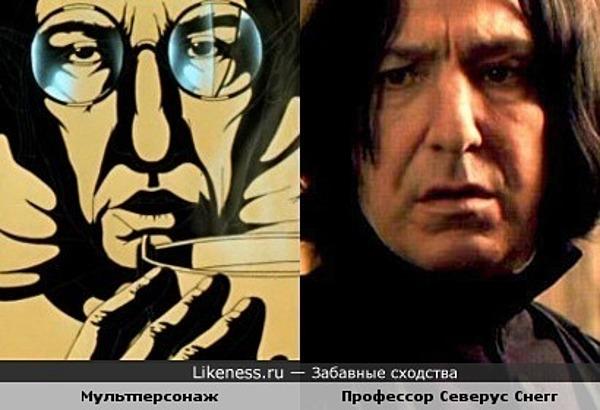 Мультперсонаж ( «Перевал» СССР, 1988 ) напомнил Алана Рикмана в роли Северуса Снегга