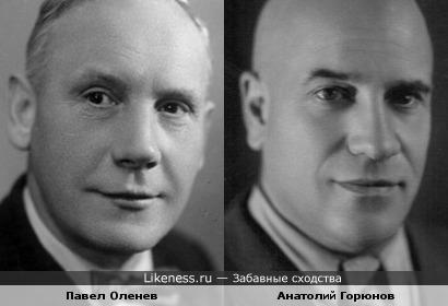 Павел Оленев и Анатолий Горюнов