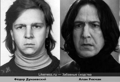 Фёдор Дунаевский и Алан Рикман