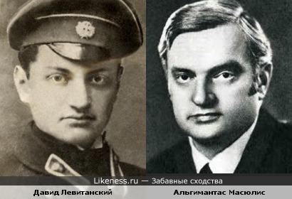 Давид Левитанский и Альгимантас Масюлис