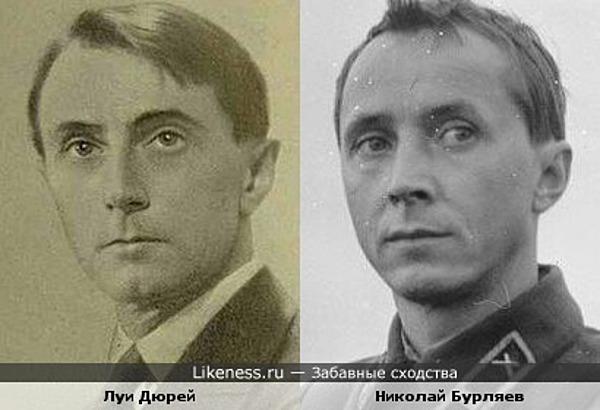 Луи Дюрей и Николай Бурляев