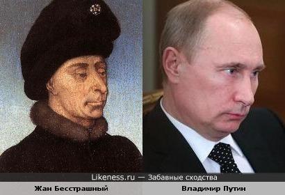 Жан Бесстрашный и Владимир Путин