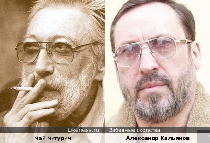 Май Митурич-Хлебников и Александр Кальянов