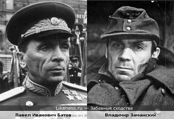 Павел Батов и Владимир Заманский