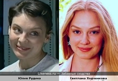 Юлия Рудина и Светлана Ходченкова