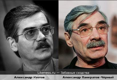 Александр Изотов и Александр Панкратов-Чёрный