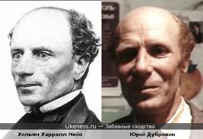 Уильям Уарралл Мейо напомнил Юрия Дубровина