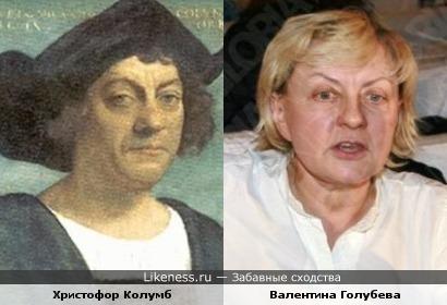 Христофор Колумб и Валентина Голубева