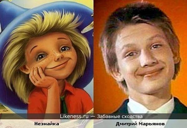 Незнайка и Дмитрий Марьянов
