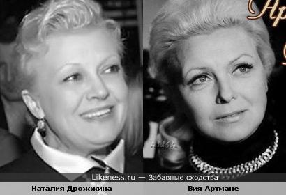 Наталия Дрожжина и Вия Артмане