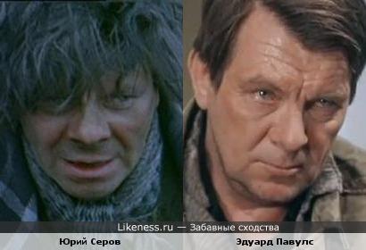 На этой фотографии Юрий Серов напомнил Эдуарда Павулса