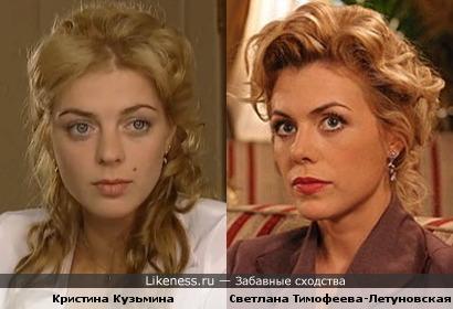 Кристина Кузьмина и Светлана Тимофеева-Летуновская