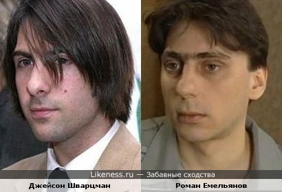 Джейсон Шварцман и Роман Емельянов