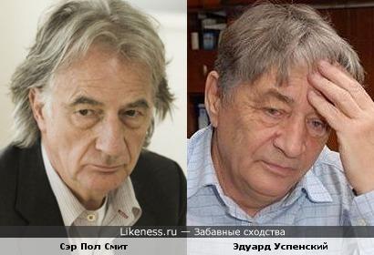 Пол Смит и Эдуард Успенский