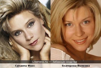 Саманта Фокс и Екатерина Волкова