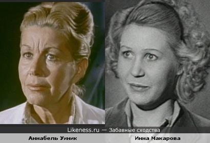 Аннабель Уиник и Инна Макарова