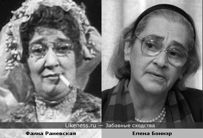 Фаина Раневская и Елена Боннэр