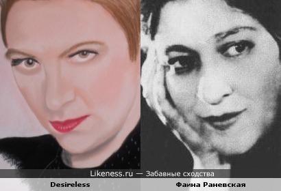 Desireless и Фаина Раневская