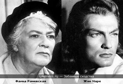 Фаина Раневская и Жан Маре