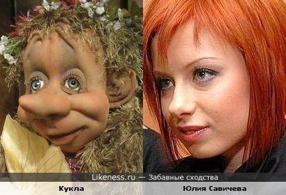 Эта кукла Кикимора, зовут Агриппина Саввична - добрейшее существо, напомнила Юлию Савичеву
