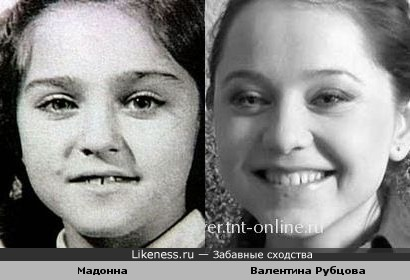 Мадонна и Валентина Рубцова