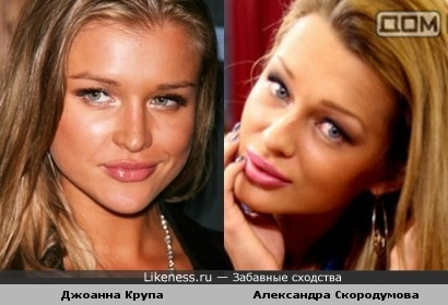 Джоанна Крупа и Александра Скородумова