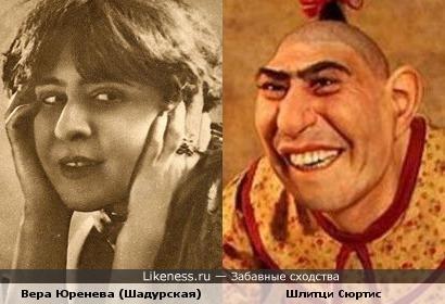 Вера Юренева (Шадурская) и Шлитци Сюртис