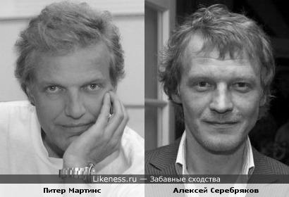 Питер Мартинс и Алексей Серебряков