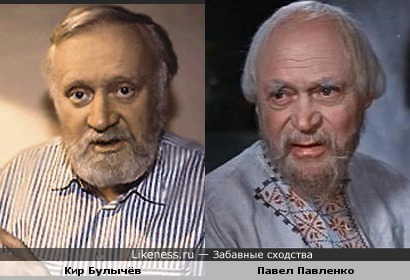 Кир Булычёв и Павел Павленко